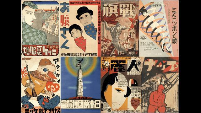 S Japanese Graphic Design