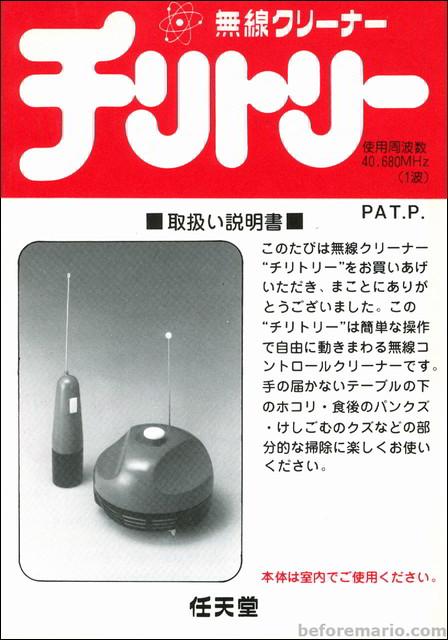 世界の任天堂が「ルンバ」の20年前に作っていた自動掃除ロボット「チリトリー」