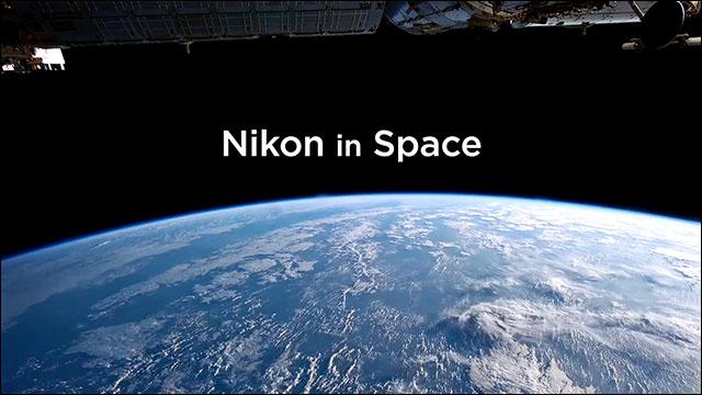 ニコン創立100周年記念 ニコン製カメラが宇宙から捉えた地球の