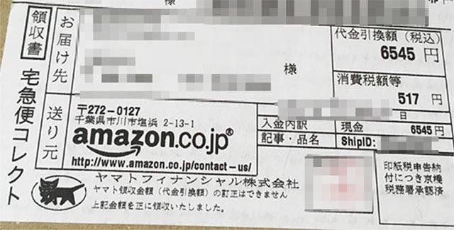Amazon 代引き